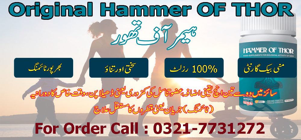 hammer of thor in pakistan hammer of thor in karachi hammer thor